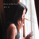 Stories of the Moon 朝音 幸